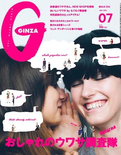 ginza201407.jpg